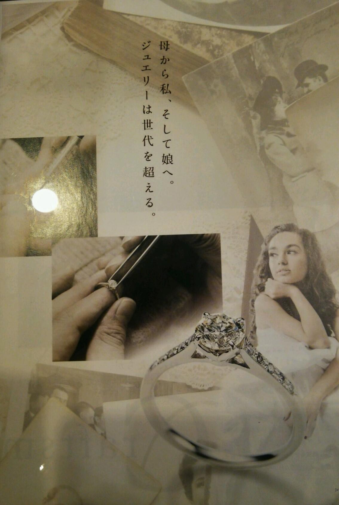 JEWELRY KAMATA story 銀座店