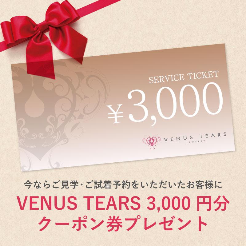 VENUS TEARS 銀座店