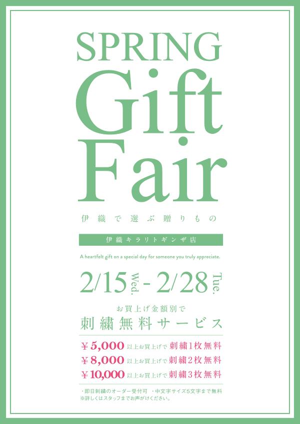 【伊織】SPRING Gift Fair 〜伊織で選ぶ贈りもの〜
