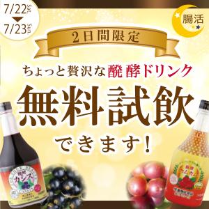 発酵ドリンク(カシス・カムカム)無料試飲会開催のご案内