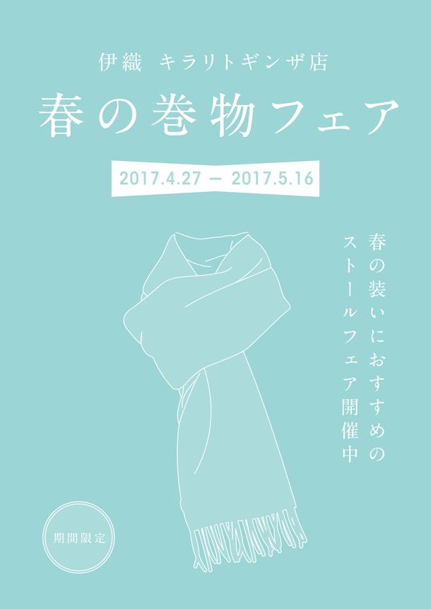 【伊織】春の巻物フェア 〜春の装いにプラスワン〜