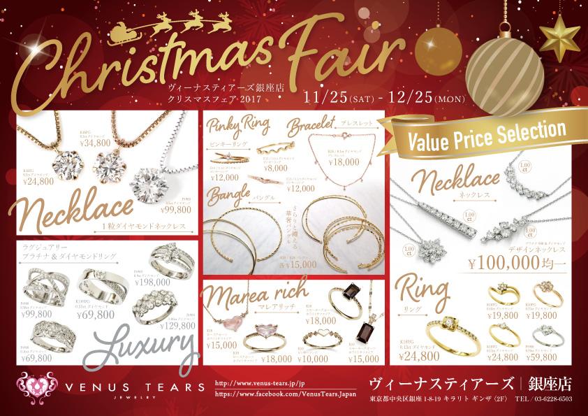 ☆Christmas Fair 【11/25~12/25】☆