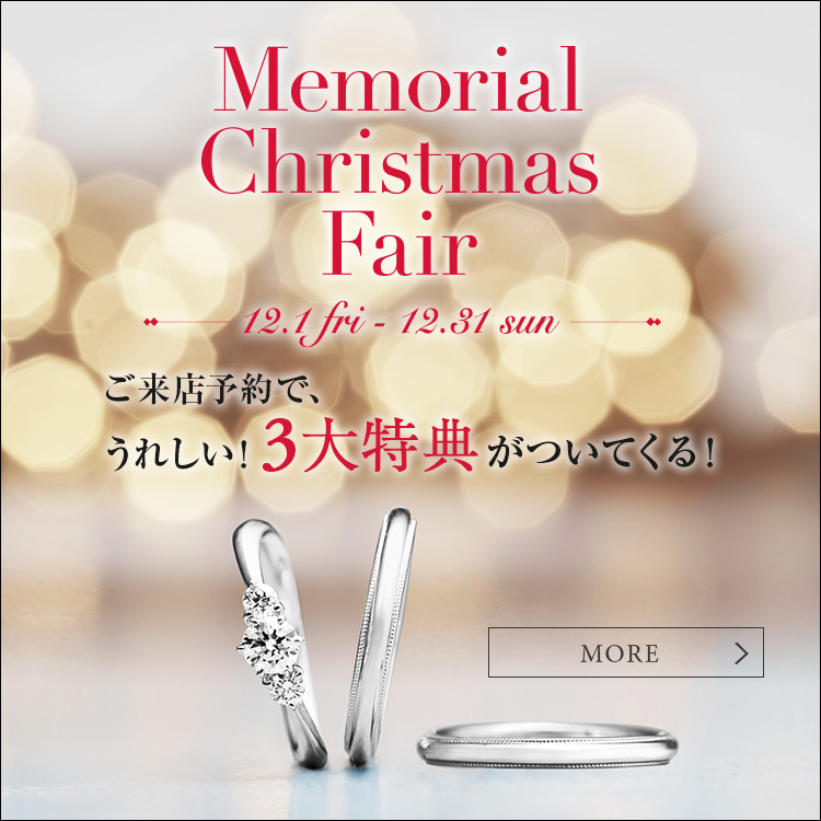 ★5,000円分のJCBギフトカードも!!★特典盛り沢山★メモリアルクリスマスフェア開催中★