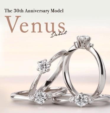 【ダイヤモンドを特別価格で!】新商品発売記念VENUS Bridal Fair開催中★