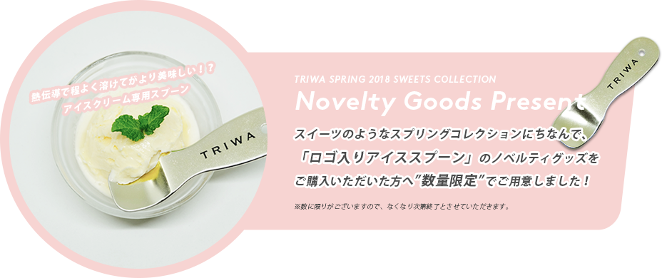 ≪TRIWA Sweets Fair≫ 開催中!!