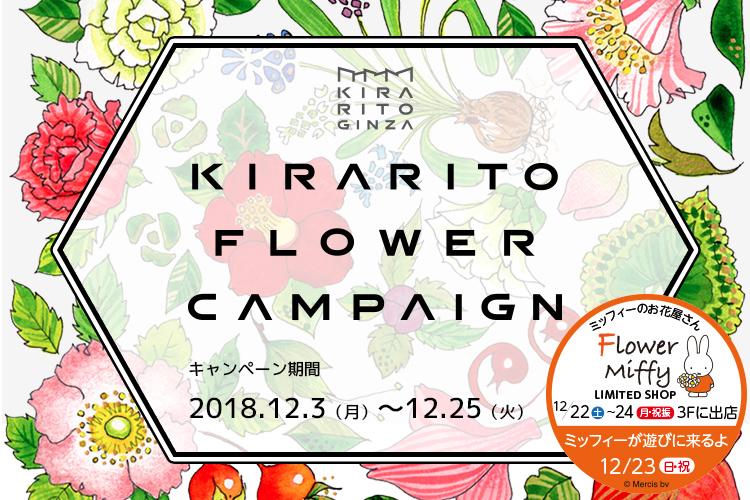 flowerキャンペーン