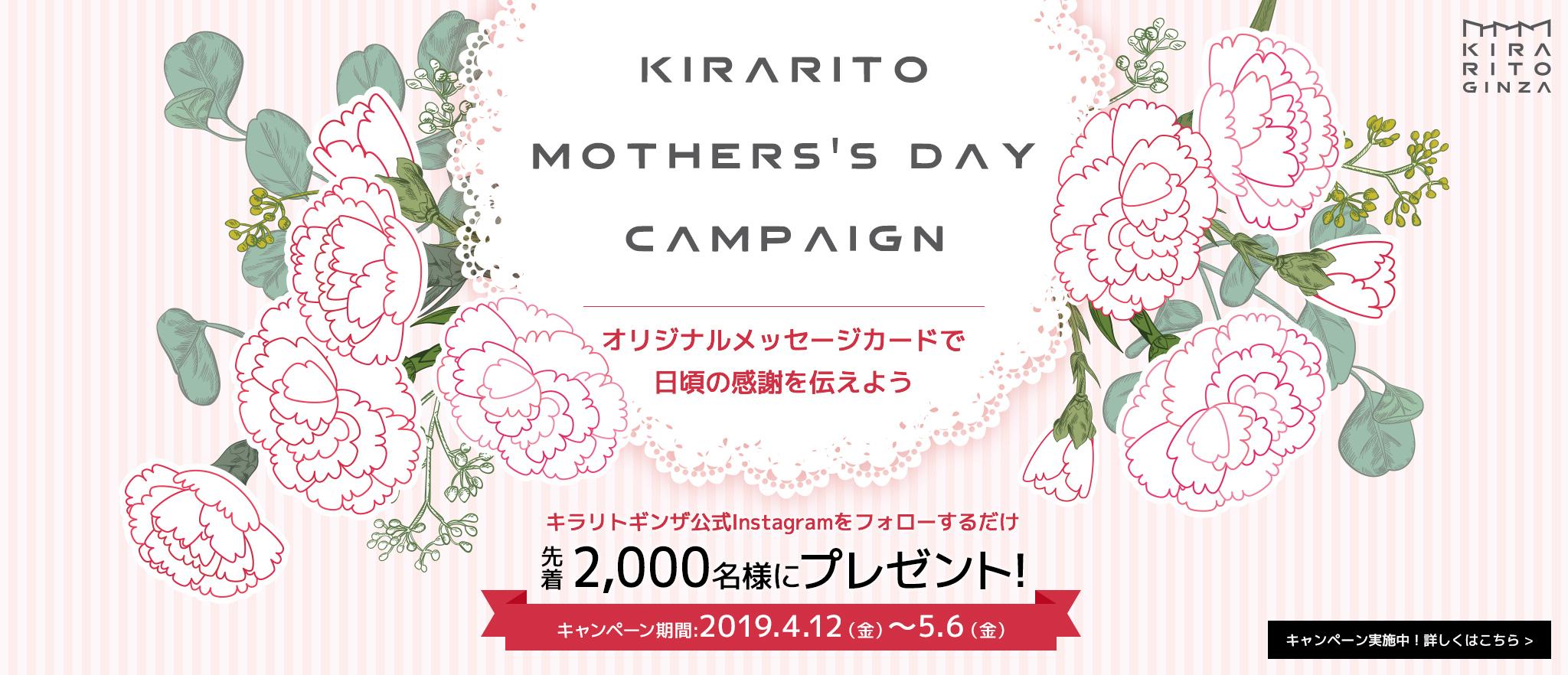キラリト母の日キャンペーン