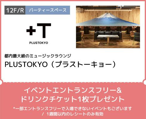 都内最大級のミュージックラウンジ|PLUSTOKYO(プラストーキョー
