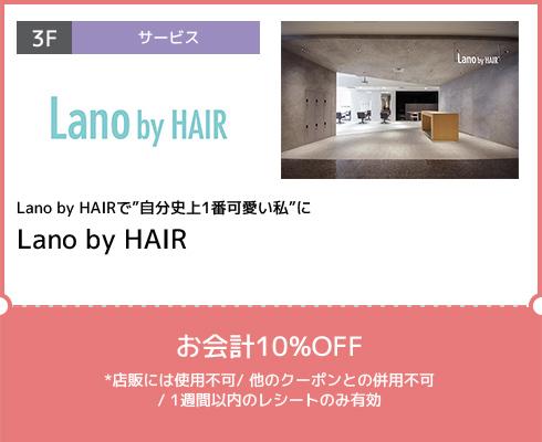"Lano by HAIRで""自分史上1番可愛い私""に|Lano by HAIR"