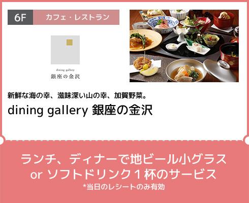 新鮮な海の幸、滋味深い山の幸、加賀野菜。|dining gallery 銀座の金沢