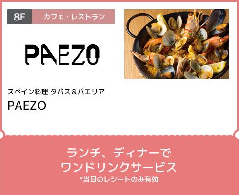 スペイン料理 タパス&パエリア|PAEZO