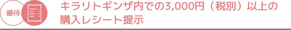 優待|キラリトギンザ内での3,000円(税別)以上の購入レシート提示(当日のレシートのみ有効)