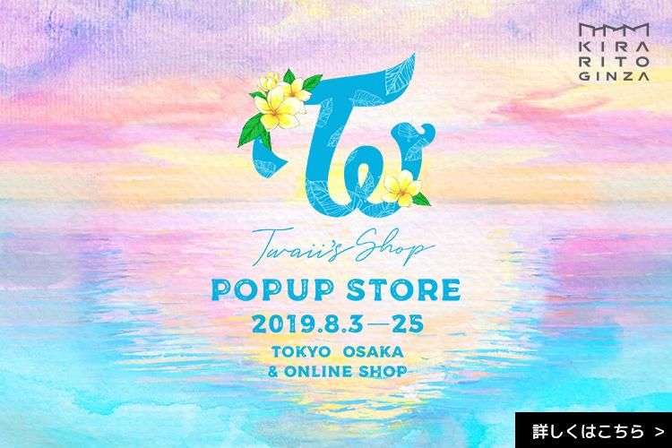 TWICE POPUP STORE「Twaii's Shop」開催中