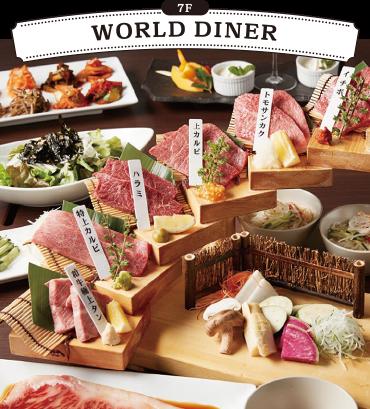 【7F】WORLD DINNER