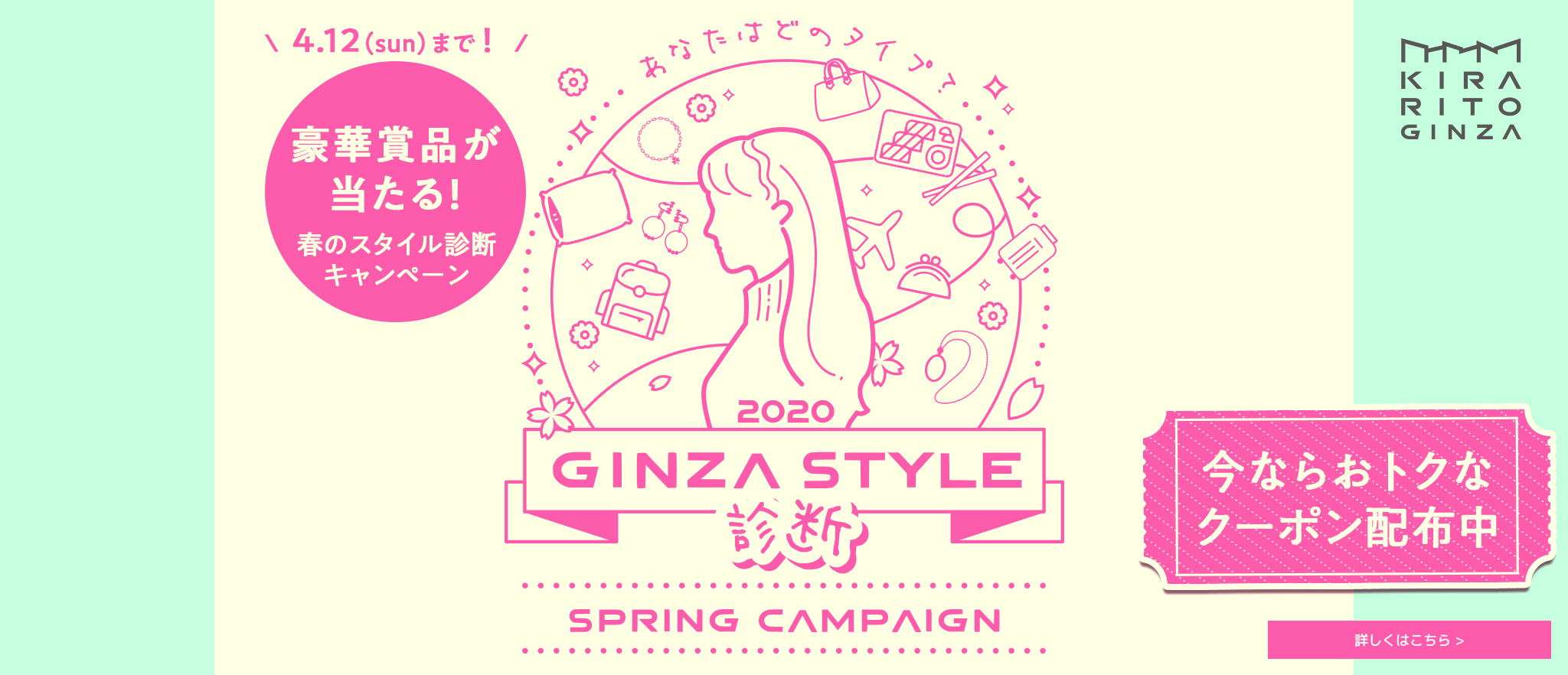 GINZA STYLE診断 SPRING CAMPAIGN