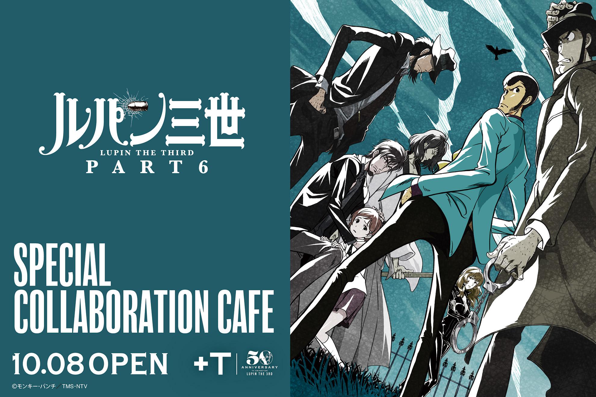 『ルパン三世 PART6』放送記念として、期間限定でスペシャルコラボレーションカフェがOPEN!銀座を舞台に、ルパン三世が「PLUSTOKYO」をジャック!@PLUSTOKYO 12F